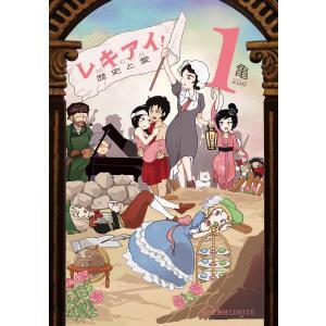 レキアイ! 歴史と愛 (1) 電子書籍版 / 亀|ebookjapan