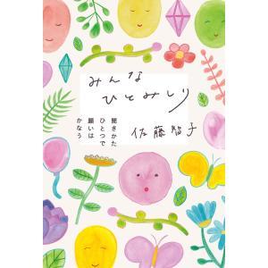 みんなひとみしり 聞きかたひとつで願いはかなう 佐藤智子 著者 の商品画像|ナビ