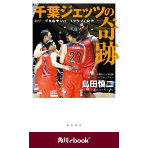 千葉ジェッツの奇跡 Bリーグ集客ナンバー1クラブの秘密 (角川ebook nf) 電子書籍版 / 著...