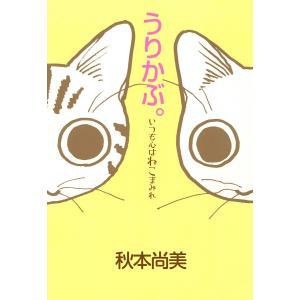 うりかぶ。いつも心はねこまみれ 電子書籍版 / 著:秋本尚美 ebookjapan