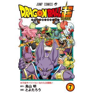 ドラゴンボール超 (7) 電子書籍版 / 漫画:とよたろう 原作:鳥山明|ebookjapan