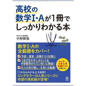 高校の数学I・Aが1冊でしっかりわかる本 電子書籍版 / 著:小杉拓也 ebookjapan