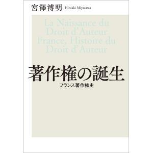 著作権の誕生 フランス著作権史 電子書籍版 / 宮澤溥明 ebookjapan