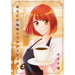 【初回50%OFFクーポン】ほろにが珈琲にミルクとシュガー 第2話 電子書籍版 / 著:クワナ海|ebookjapan