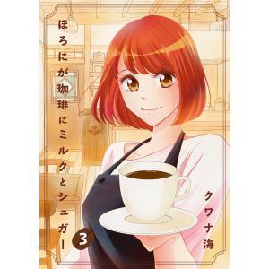 【初回50%OFFクーポン】ほろにが珈琲にミルクとシュガー 第3話 電子書籍版 / 著:クワナ海|ebookjapan