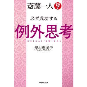 著者:柴村恵美子 出版社:KADOKAWA 提供開始日:2018/09/07 タグ:趣味・実用 ビジ...