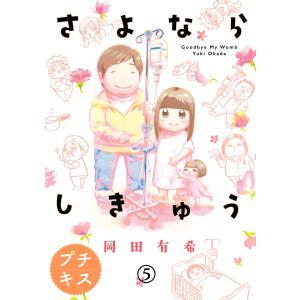 さよならしきゅう プチキス (5) 電子書籍版 / 岡田有希|ebookjapan