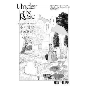 Under the Rose 春の賛歌 第36話 #1 【先行配信】 電子書籍版 / 船戸明里|ebookjapan