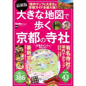 【初回50%OFFクーポン】最新版 大きな地図で歩く京都の寺社 電子書籍版 / 編:KansaiWalker編集部 ebookjapan