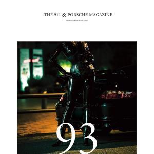 THE 911 & PORSCHE MAGAZINE 93号 電子書籍版 / THE 911 & PORSCHE MAGAZINE編集部 ebookjapan