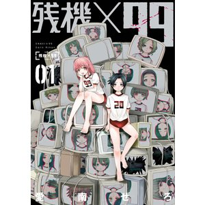残機×99 1巻 電子書籍版 / 愛南ぜろ|ebookjapan