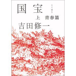 【初回50%OFFクーポン】国宝 (上) 青春篇 電子書籍版 / 吉田修一|ebookjapan