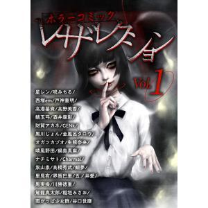 ホラーコミックレザレクション Vol.1 電子書籍版|ebookjapan