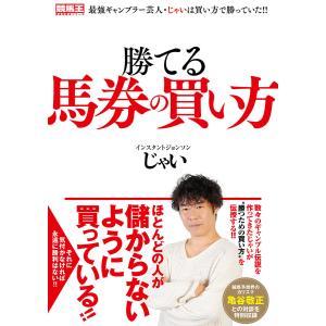 勝てる馬券の買い方 電子書籍版 / じゃい(インスタントジョンソン) ebookjapan