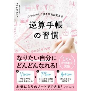逆算手帳の習慣―――ふわふわした夢を現実に変える 電子書籍版 / 著:コボリジュンコ