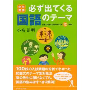 中学受験 必ず出てくる国語のテーマ 電子書籍版 / 著:小泉浩明 ebookjapan