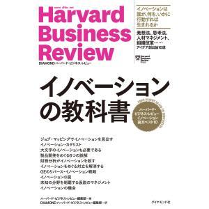 ハーバード・ビジネス・レビュー イノベーション論文ベスト10 イノベーションの教科書 電子書籍版|ebookjapan