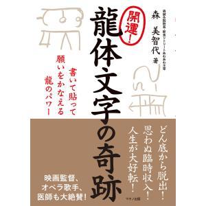 開運! 龍体文字の奇跡 電子書籍版 / 著:森美智代|ebookjapan