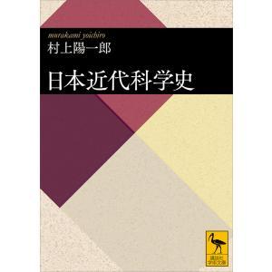 【初回50%OFFクーポン】日本近代科学史 電子書籍版 / 村上陽一郎|ebookjapan
