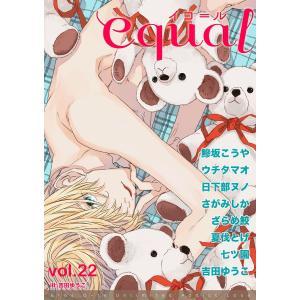 equal Vol.22 電子書籍版|ebookjapan