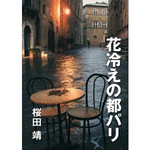 花冷えの都パリ 電子書籍版 / 桜田靖 ebookjapan