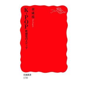 【初回50%OFFクーポン】K-POP 新感覚のメディア 電子書籍版 / 金成ミン著|ebookjapan