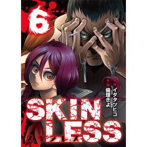 SKINLESS(6) 電子書籍版 / 原作:イダタツヒコ 作画:倫理きよ ebookjapan