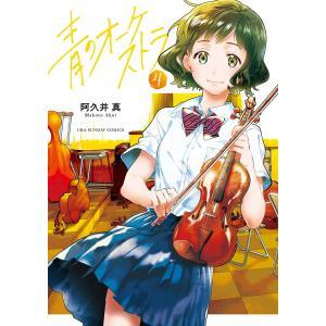 【初回50%OFFクーポン】青のオーケストラ (4) 電子書籍版 / 阿久井真|ebookjapan