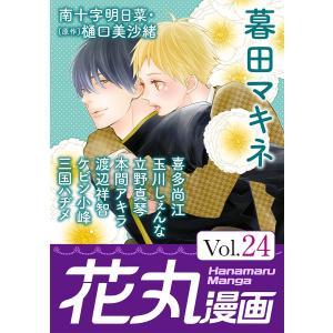 花丸漫画 Vol.24 電子書籍版|ebookjapan