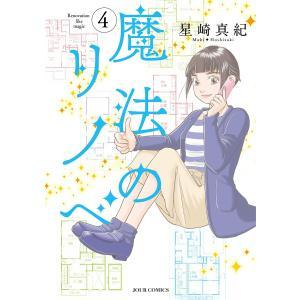 魔法のリノベ (4) 電子書籍版 / 星崎真紀|ebookjapan
