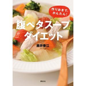 「腹ペタ」スープダイエット 作りおきで、かんたん! 電子書籍版 / 藤井香江