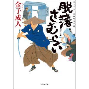 脱藩さむらい 電子書籍版 / 金子成人 ebookjapan