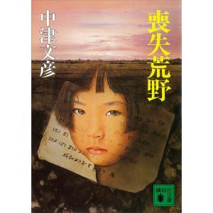 喪失荒野 電子書籍版 / 中津文彦|ebookjapan