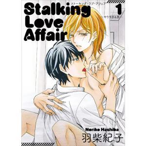 【初回50%OFFクーポン】Stalking Love Affair 1【単話】 電子書籍版 / 羽柴紀子|ebookjapan