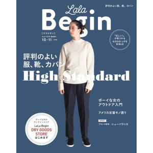 LaLa Begin 10・11 2018 電子書籍版 / LaLa Begin編集部|ebookjapan
