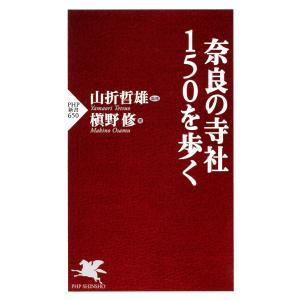 奈良の寺社150を歩く 電子書籍版 / 監修:山折哲雄 著:槇野修 ebookjapan