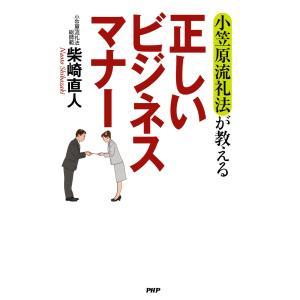 小笠原流礼法が教える 正しいビジネスマナー 電子書籍版 / 著:柴崎直人|ebookjapan