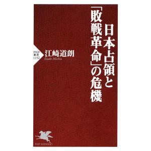 日本占領と「敗戦革命」の危機 電子書籍版 / 著:江崎道朗|ebookjapan