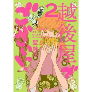 越後屋でございっ! (2) 電子書籍版 / 聖鈴子|ebookjapan