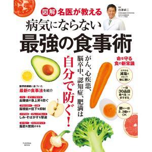 図解 名医が教える 病気にならない最強の食事術 電子書籍版 / 白澤卓二|ebookjapan