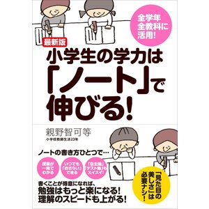 【初回50%OFFクーポン】最新版 小学生の学力は「ノート」で伸びる! 電子書籍版 / 著:親野智可等 ebookjapan