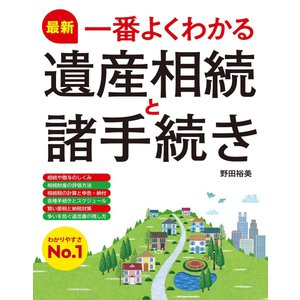 最新 一番よくわかる遺産相続と諸手続き 電子書籍版 / 著:野田裕美|ebookjapan