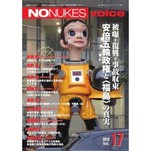 増刊 月刊紙の爆弾 NO NUKES voice vol.17 電子書籍版 / 増刊 月刊紙の爆弾編集部 ebookjapan