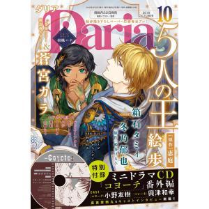ダリア 2018年10月号 電子書籍版|ebookjapan