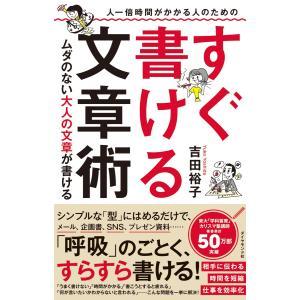人一倍時間がかかる人のための すぐ書ける文章術―――ムダのない大人の文章が書ける 電子書籍版 / 著:吉田裕子