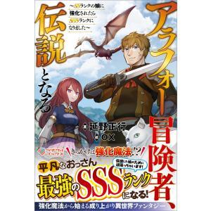 アラフォー冒険者、伝説となる 電子書籍版 / 延野正行/ox|ebookjapan