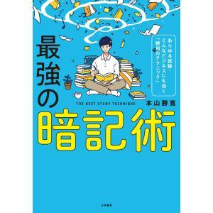 最強の暗記術 電子書籍版 / 本山勝寛|ebookjapan