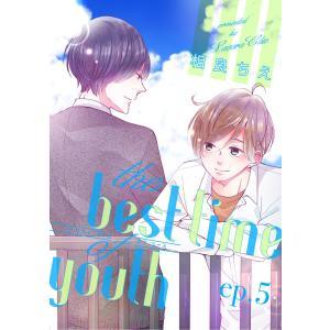 【初回50%OFFクーポン】the best time of youth ep.5 電子書籍版 / 著:相良ちえ|ebookjapan