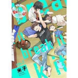 break it ep.3 電子書籍版 / 著:米子|ebookjapan