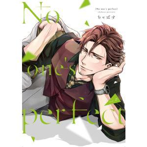【初回50%OFFクーポン】No one's perfect act.2 電子書籍版 / 著:ちゃばす ebookjapan